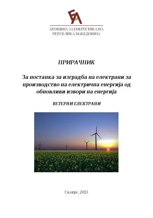 Priracnik_Veterna